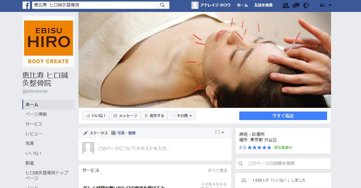 恵比寿-ヒロ鍼灸整骨院