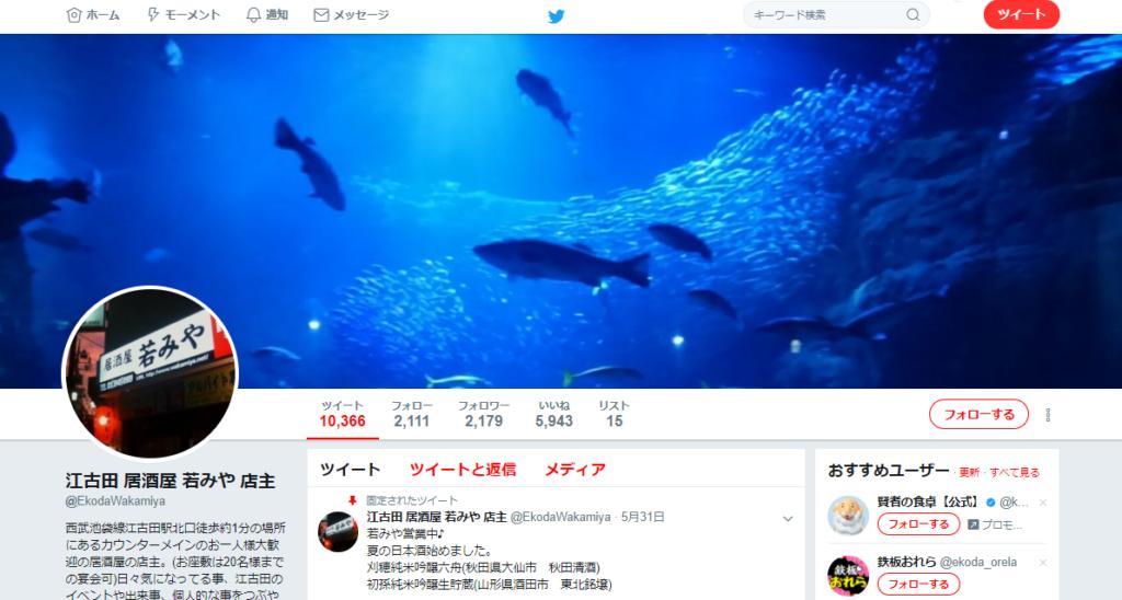 江古田 居酒屋 若みや 店主 Twitter