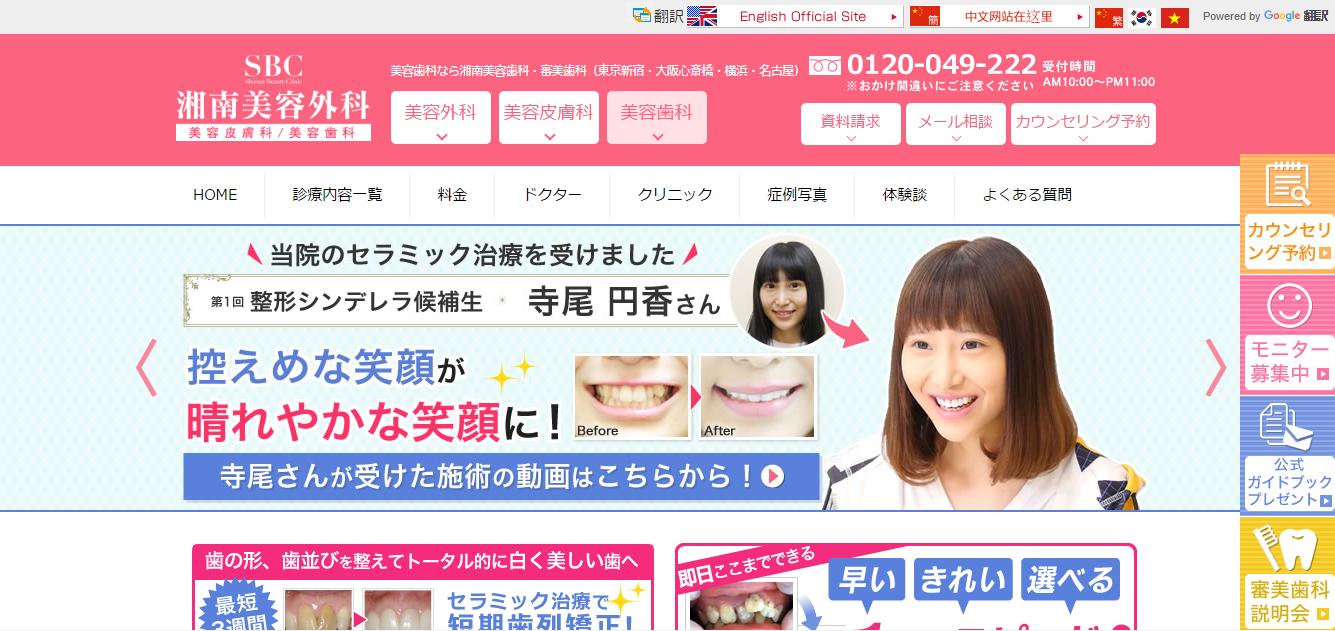 湘南美容外科・美容歯科