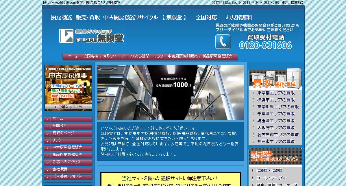 無限堂(中古厨房機器販売・買取)