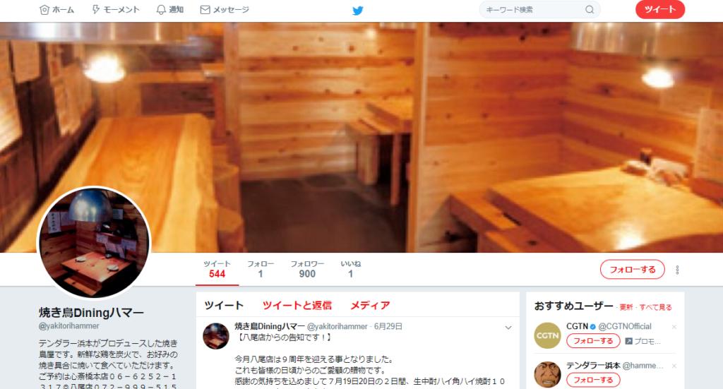 焼き鳥Diningハマー Twitter