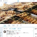 居酒屋のWebマーケティング&Web集客(SNS集客編)