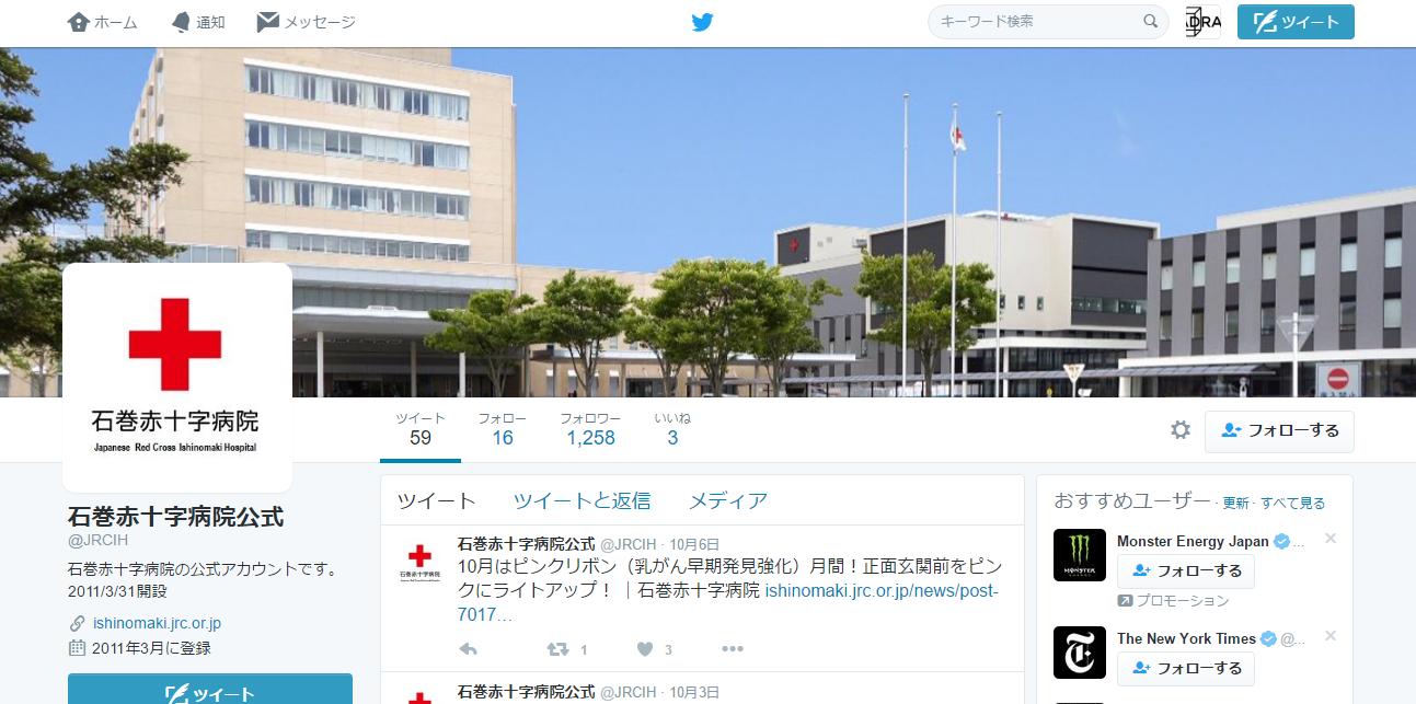石巻赤十字病院公式