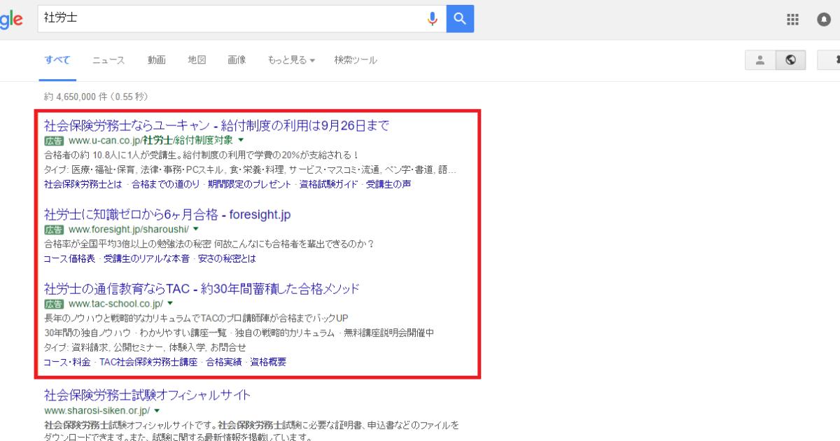 社労士(Google検索)