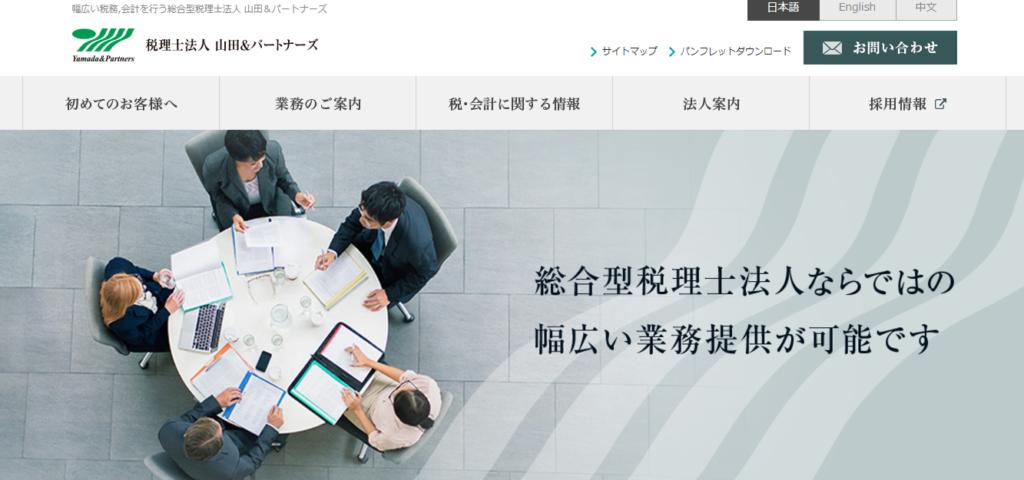 税理士法人山田&パートナーズ