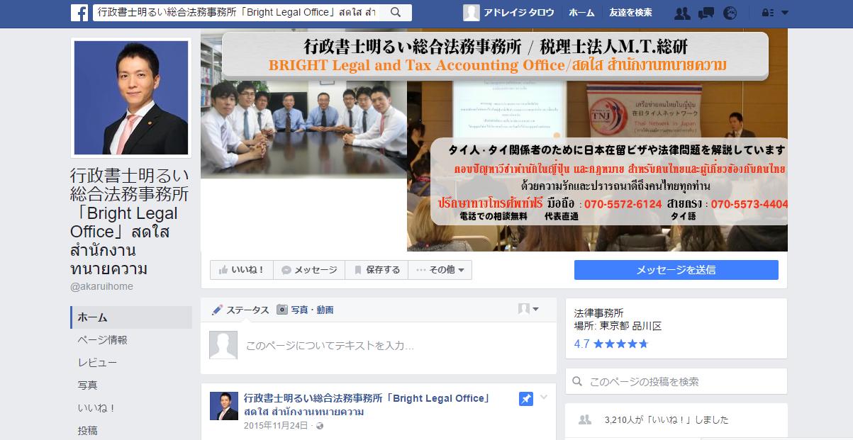 行政書士明るい総合法務事務所「Bright-Legal-Office」สดใส-สำนักงานทนายความ