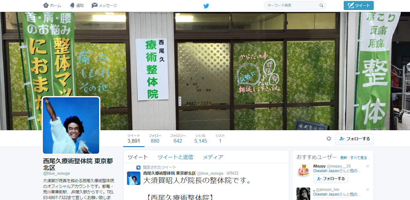 西尾久療術整体院-東京都北区