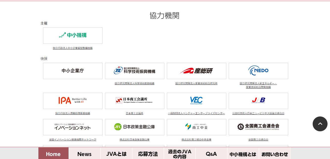 起業家の登竜門。JAPAN VENTURE AWARDS(協力機関)
