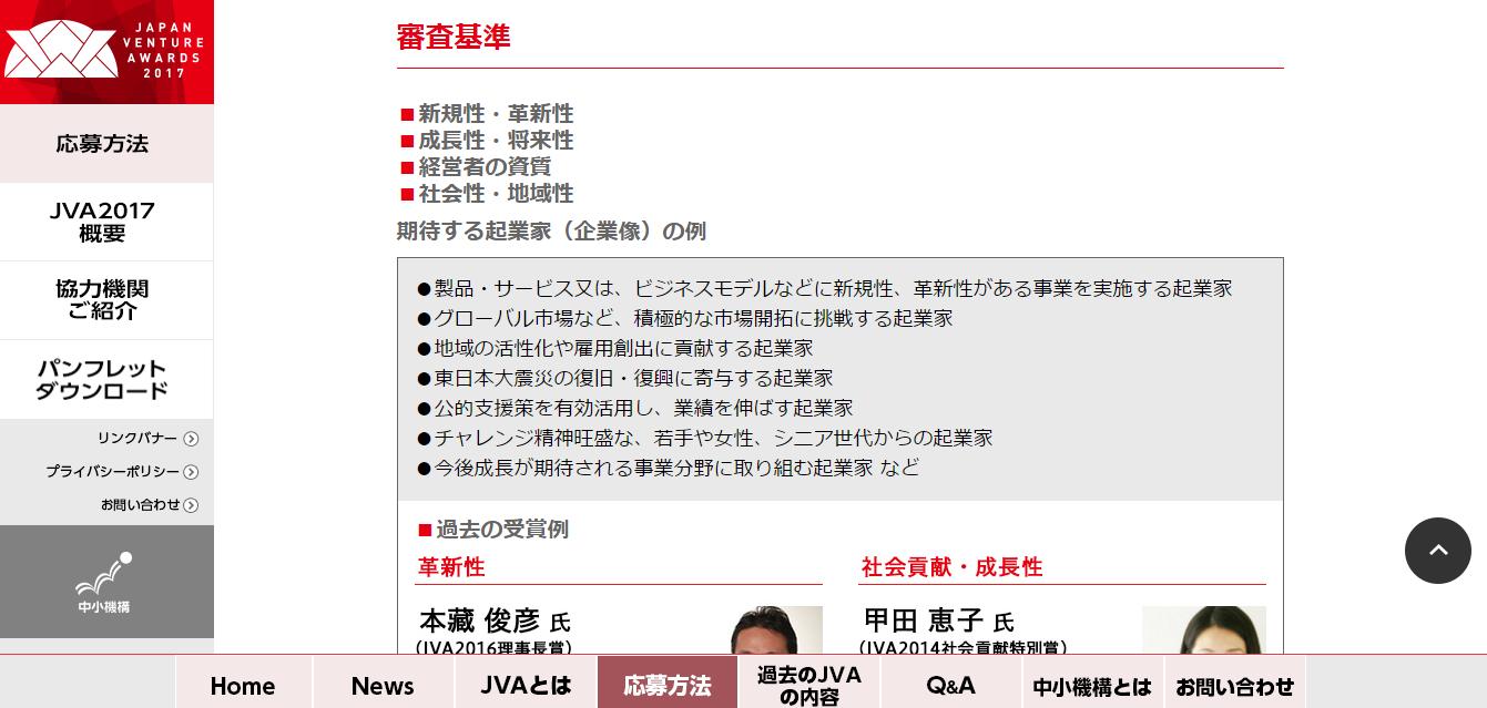 起業家の登竜門。JAPAN VENTURE AWARDS(審査基準)