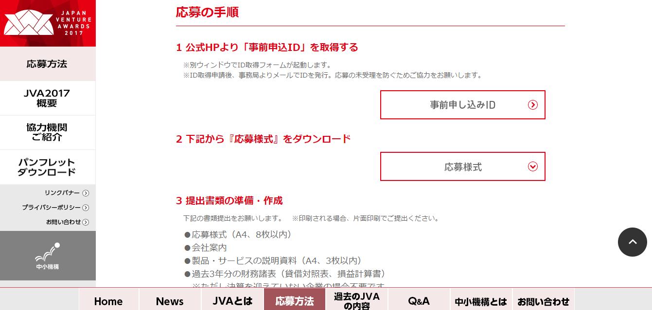 起業家の登竜門。JAPAN VENTURE AWARDS(応募の手順)