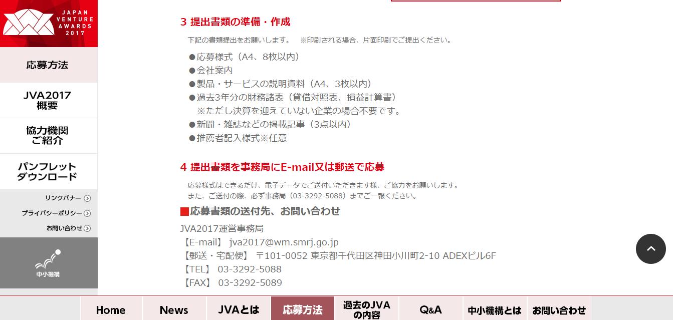 起業家の登竜門。JAPAN VENTURE AWARDS(提出書類の準備)