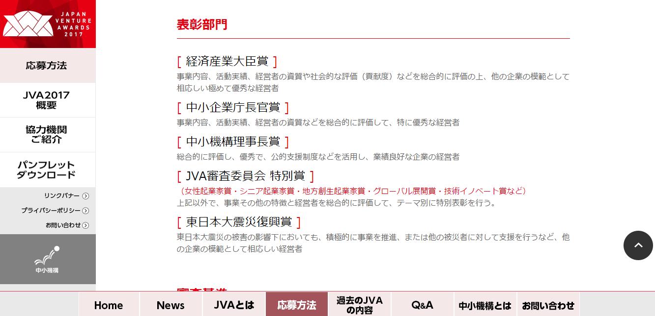 起業家の登竜門。JAPAN VENTURE AWARDS(表彰部門)