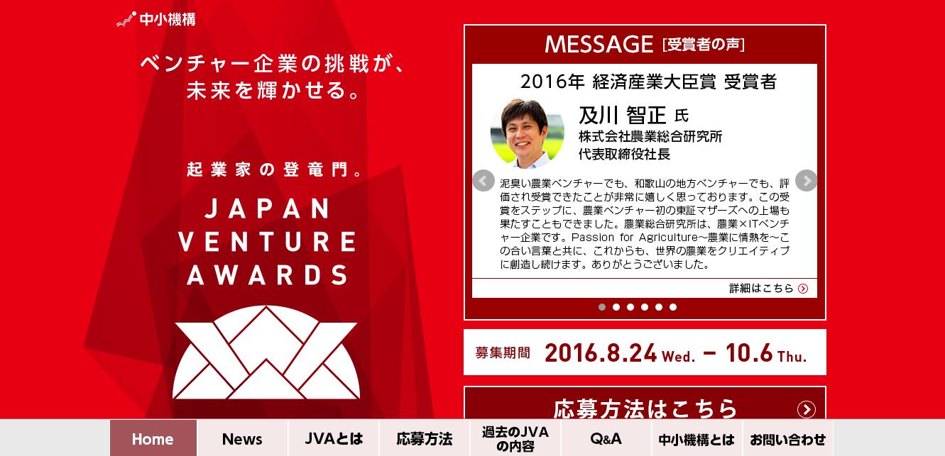 起業家の登竜門。JAPAN VENTURE AWARDS
