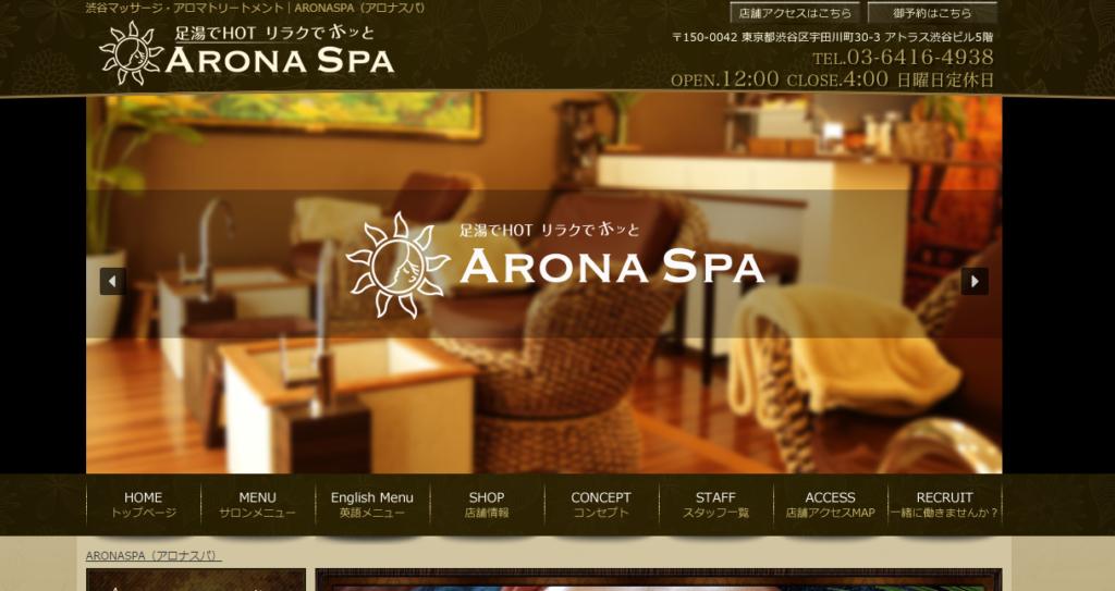 ARONA-SPA(アロナスパ)