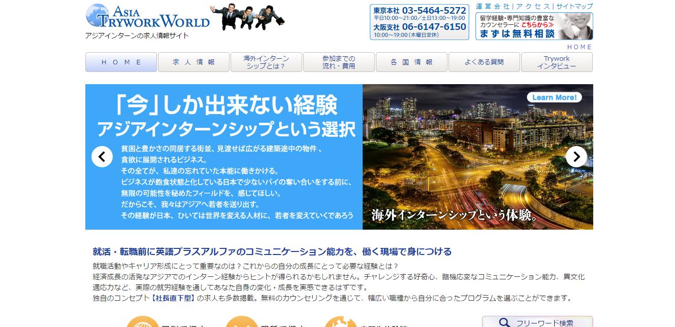 ASIA-TRYWORK-WORLD(株式会社ジョブウェブ)