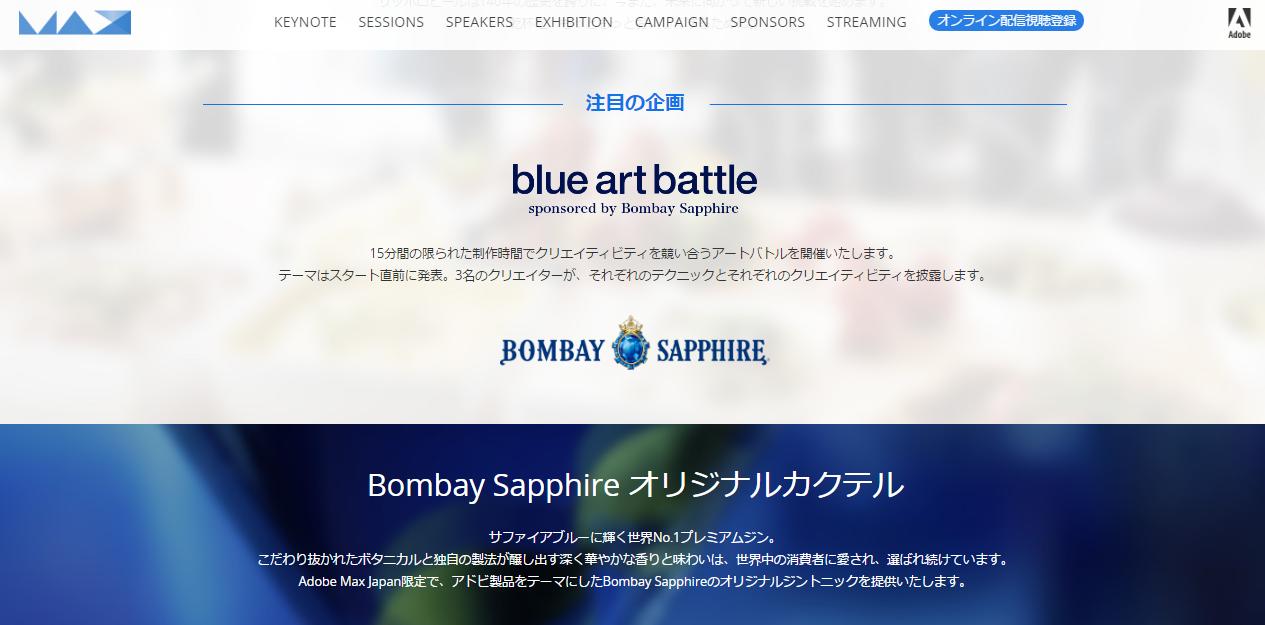 Adobe Max Japan 2016 注目の企画