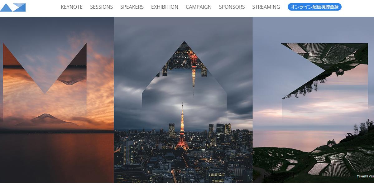 Adobe Max Japan 2016