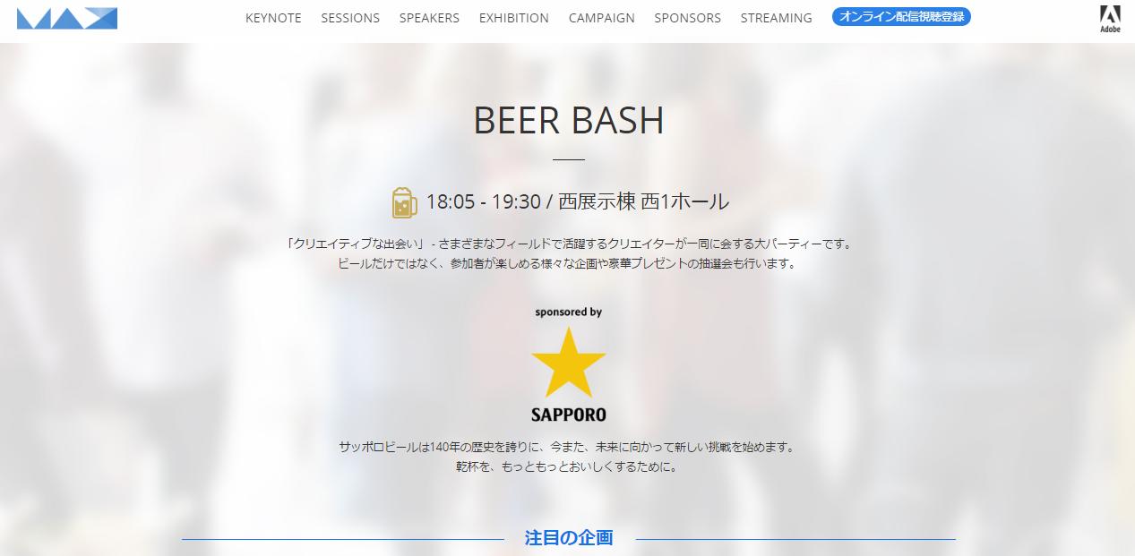 Adobe Max Japan 2016 BEER BASH