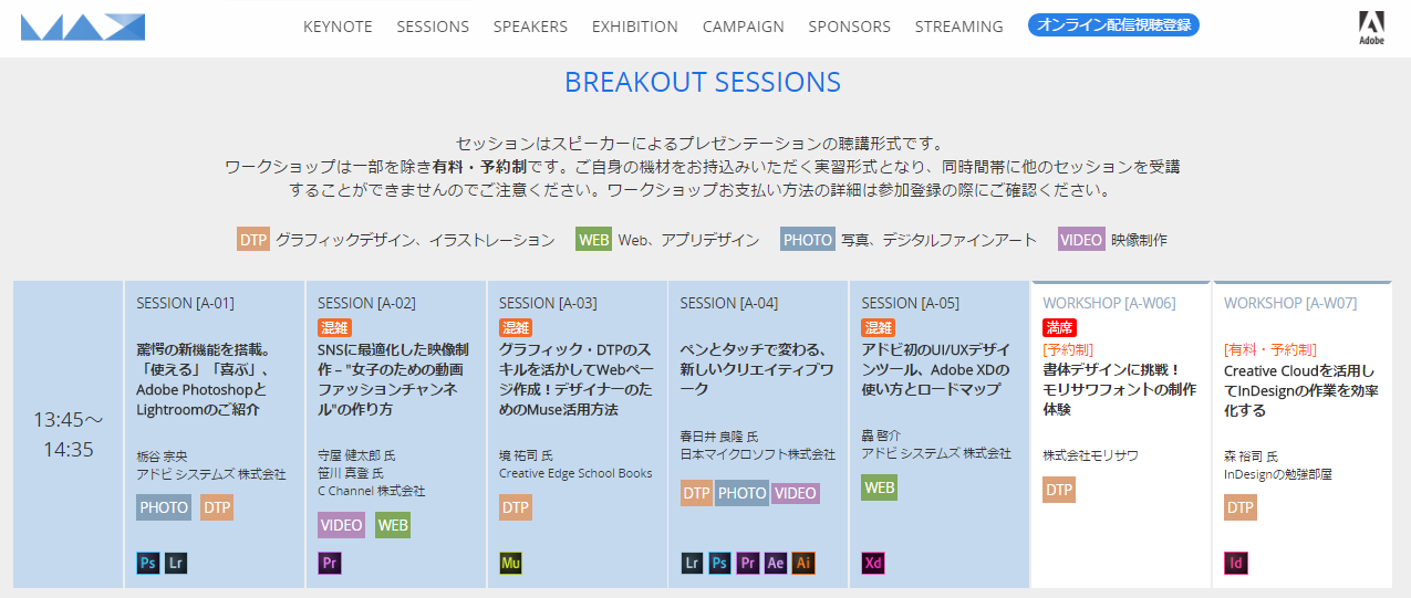 Adobe Max Japan 2016 BREAKOUT SESSIONS