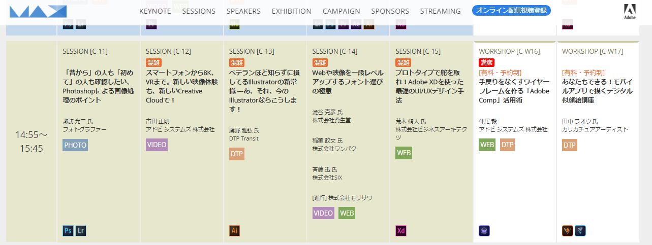 Adobe Max Japan 2016 BREAKOUT SESSIONS2
