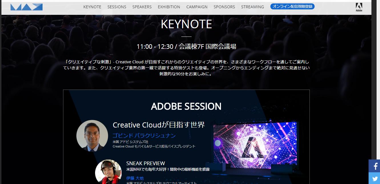 Adobe Max Japan 2016 KEYNOTE