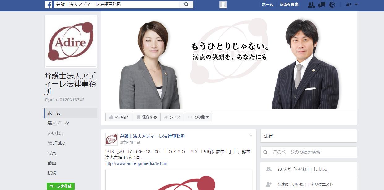 Facebook 弁護士法人アディーレ法律事務所
