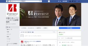 Facebook 弁護士法人ベリーベスト法律事務所