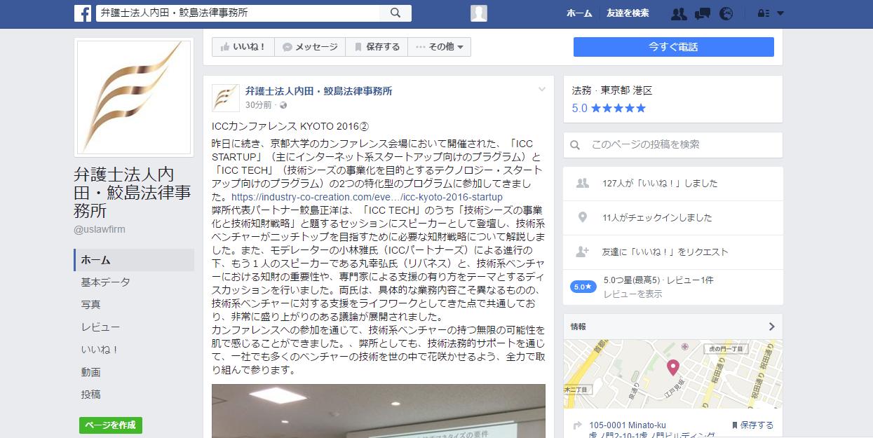 Facebook 弁護士法人内田・鮫島法律事務所