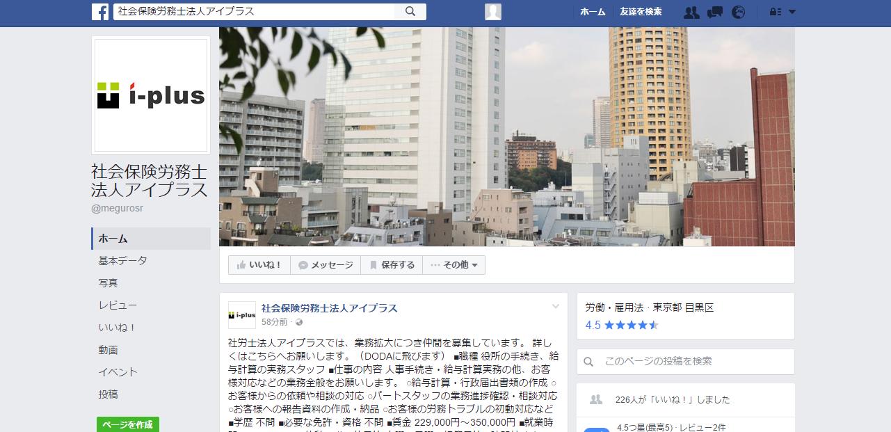 Facebook 社会保険労務士法人アイプラス