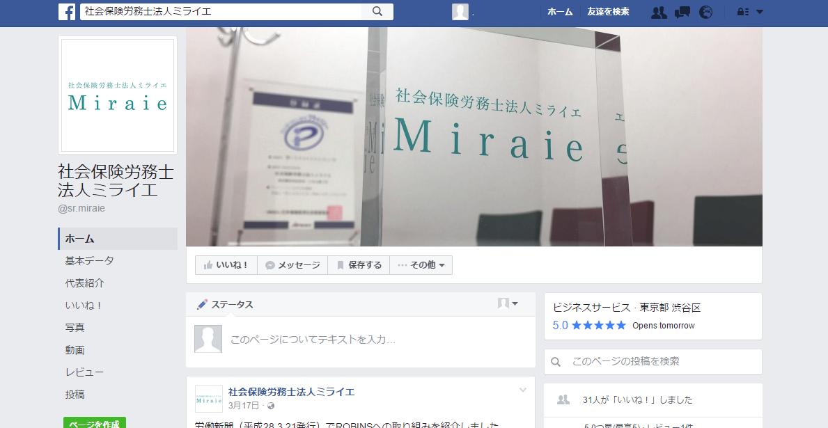 Facebook 社会保険労務士法人ミライエ