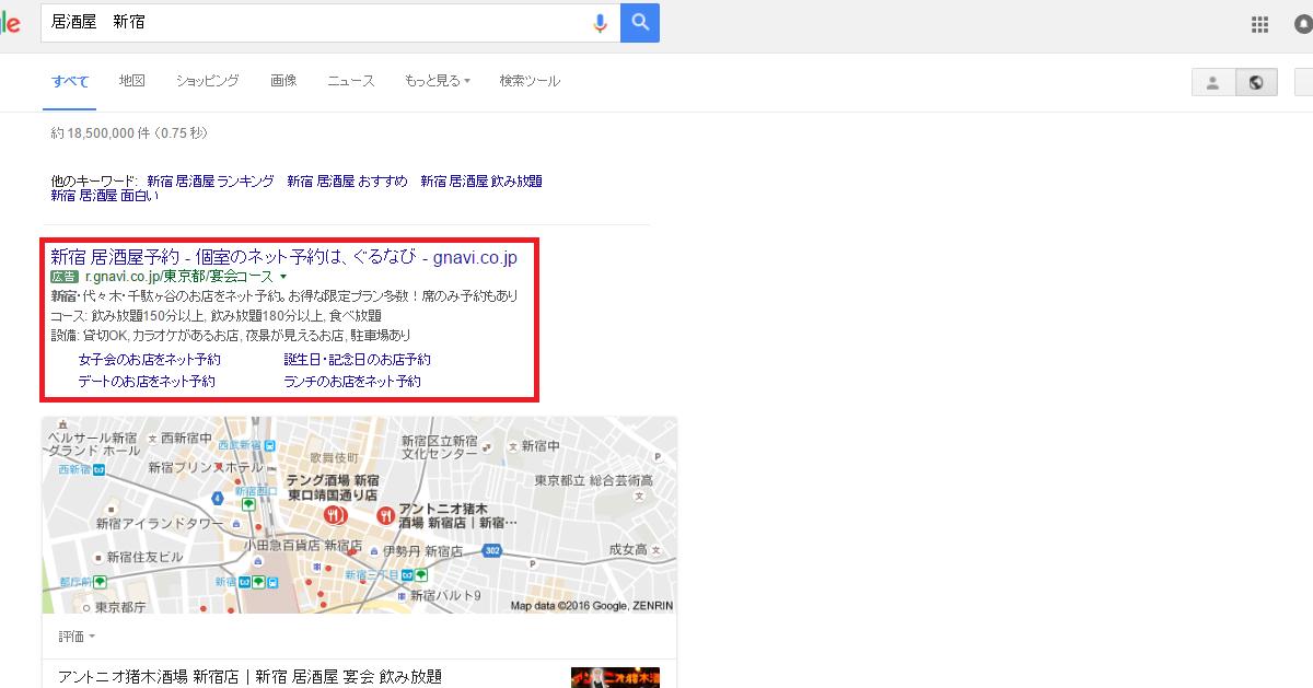 Google検索(居酒屋-新宿)