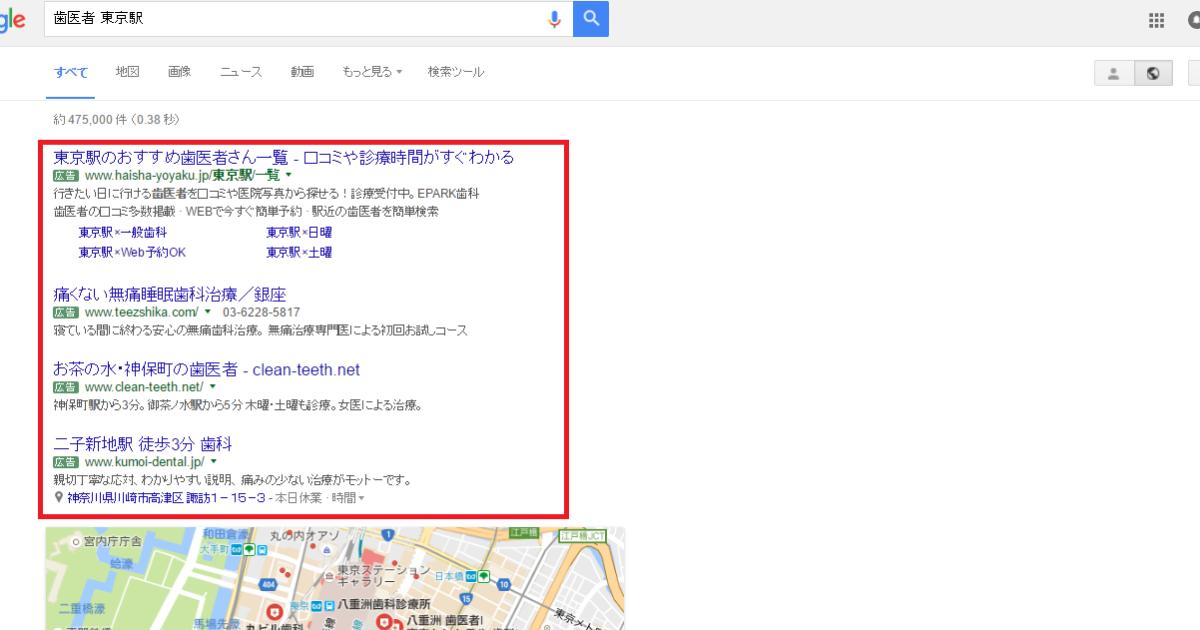 Google検索(歯医者-東京駅)