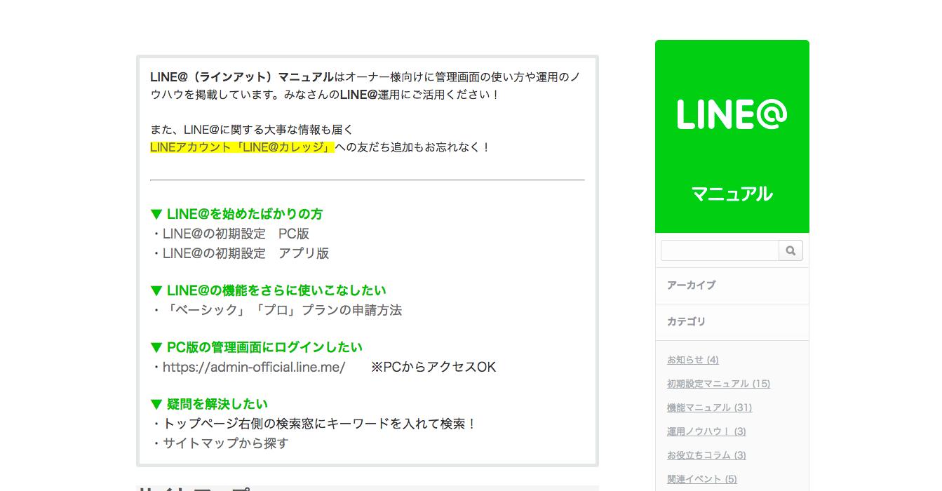 LINE@マニュアル