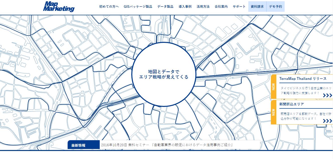 MapMarketing(マップマーケティング株式会社)