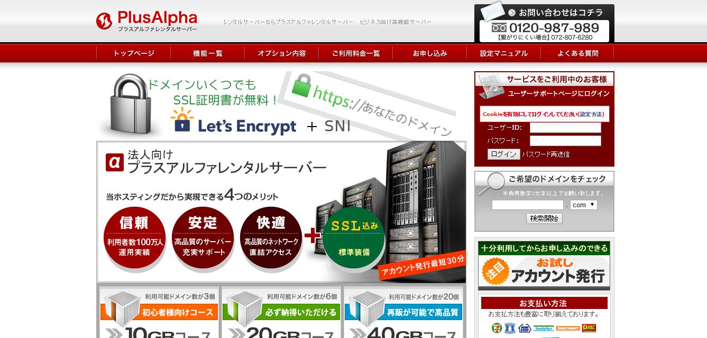 PlusAlpha(プラスアルファレンタルサーバー)