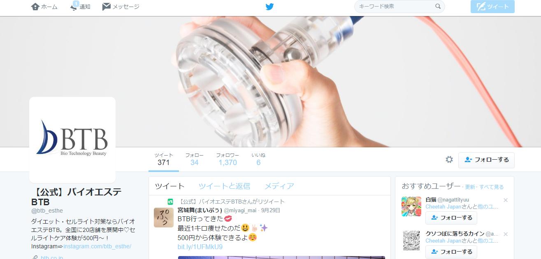 Twitter-【公式】バイオエステBTB