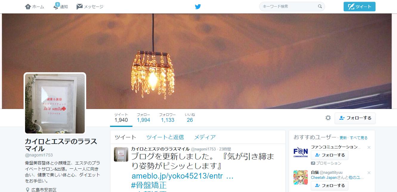 Twitter-カイロとエステのララスマイル