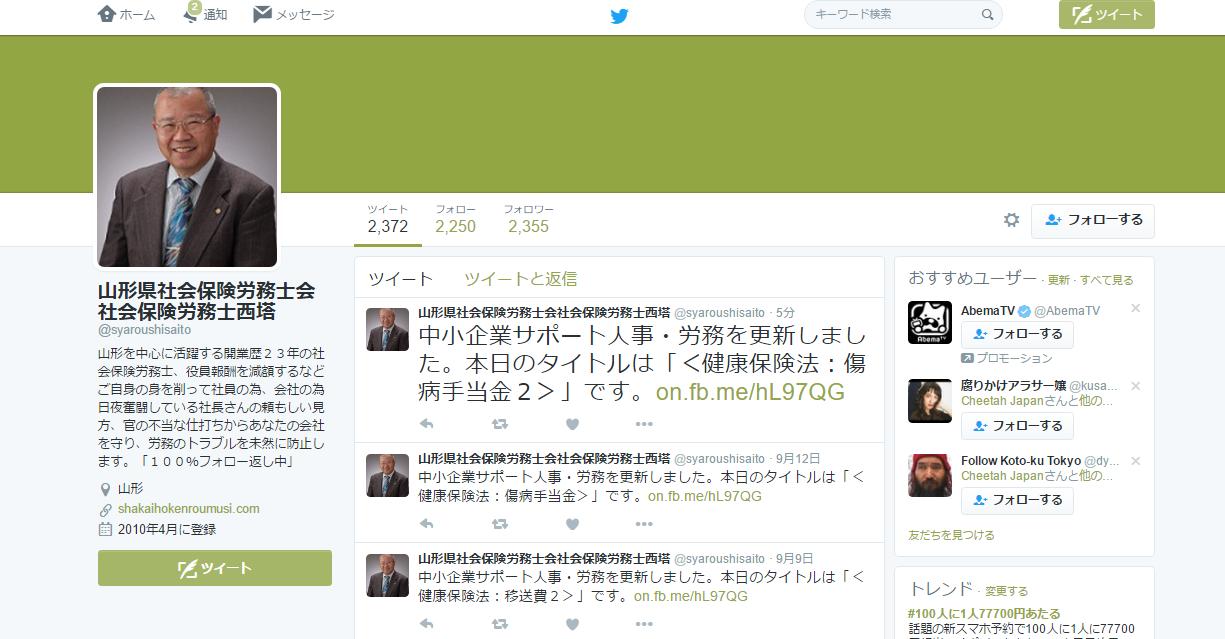 Twitter 山形県社会保険労務士会社会保険労務士西塔