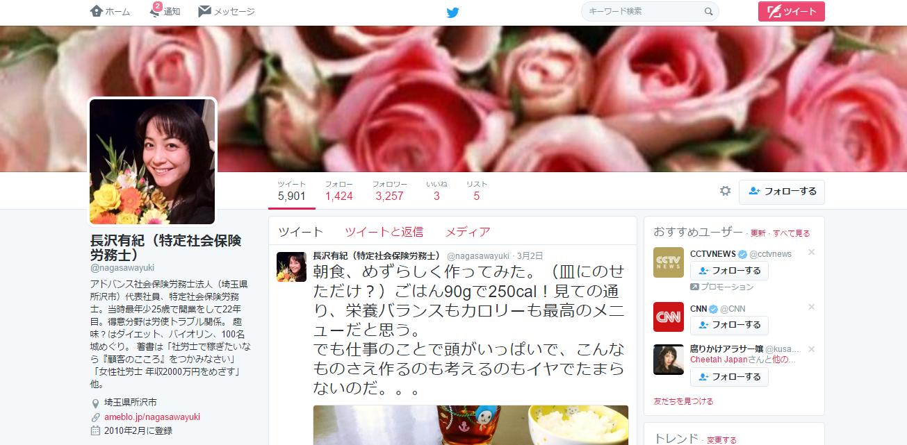 Twitter 長沢有紀(特定社会保険労務士)
