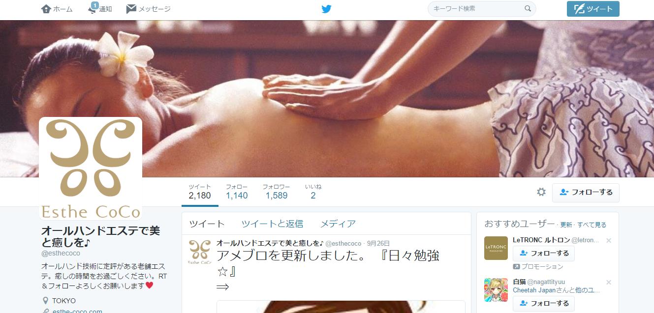 Twitter-Esthe-CoCo-オールハンドエステで美と癒しを♪