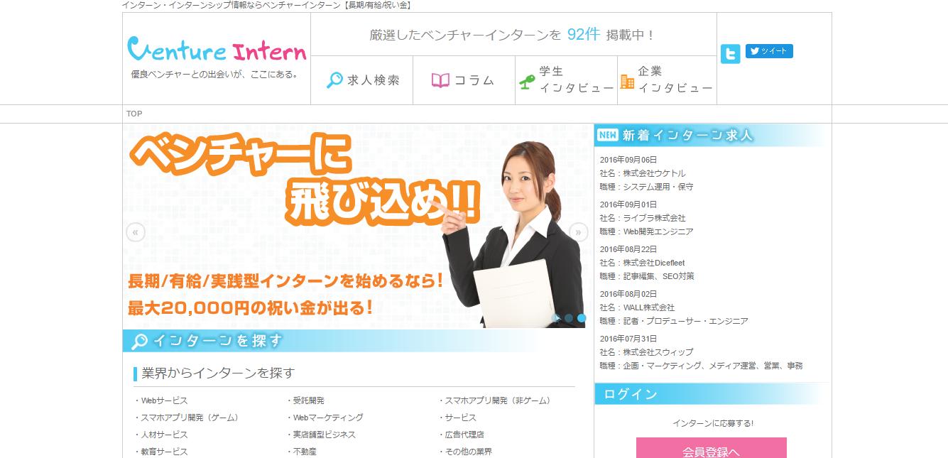 VentureIntern(ウェブリオ株式会社)