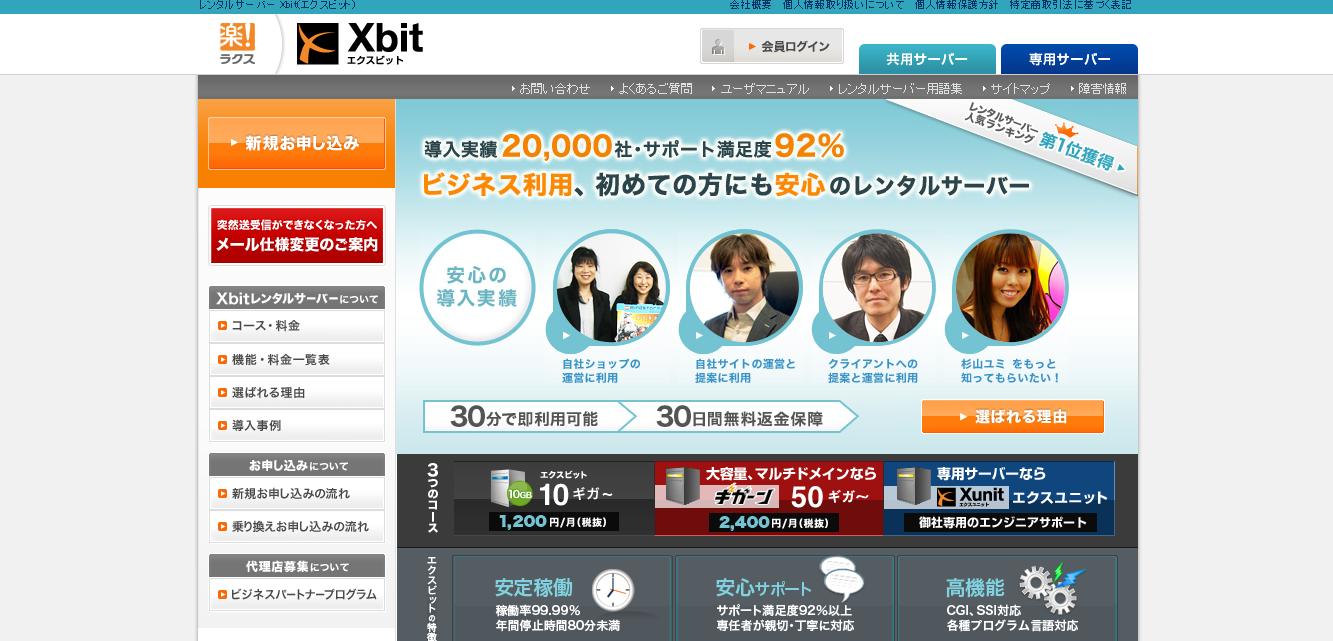 Xbit(エクスビット)