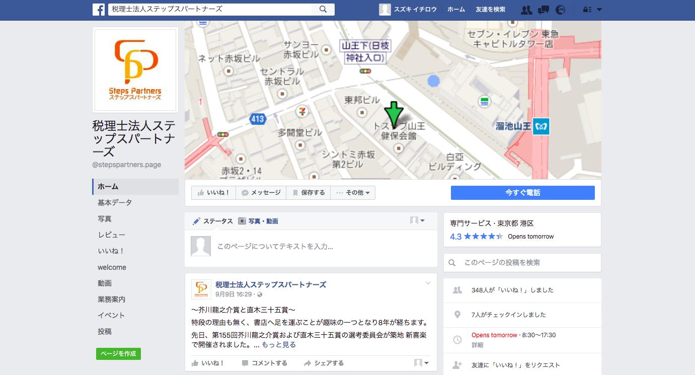 facebook 税理士法人ステップスパートナーズ
