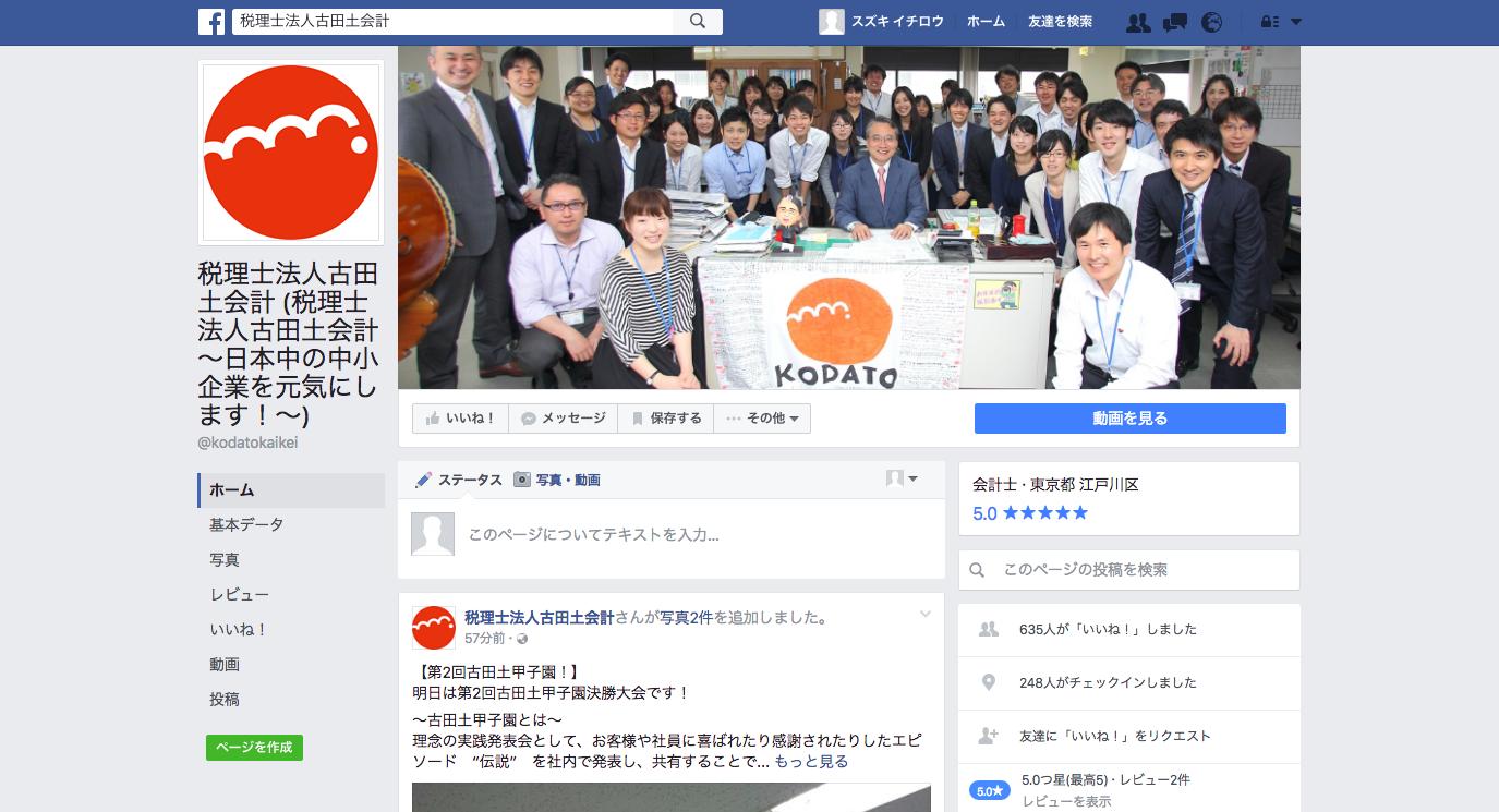 facebook 税理士法人古田土会計