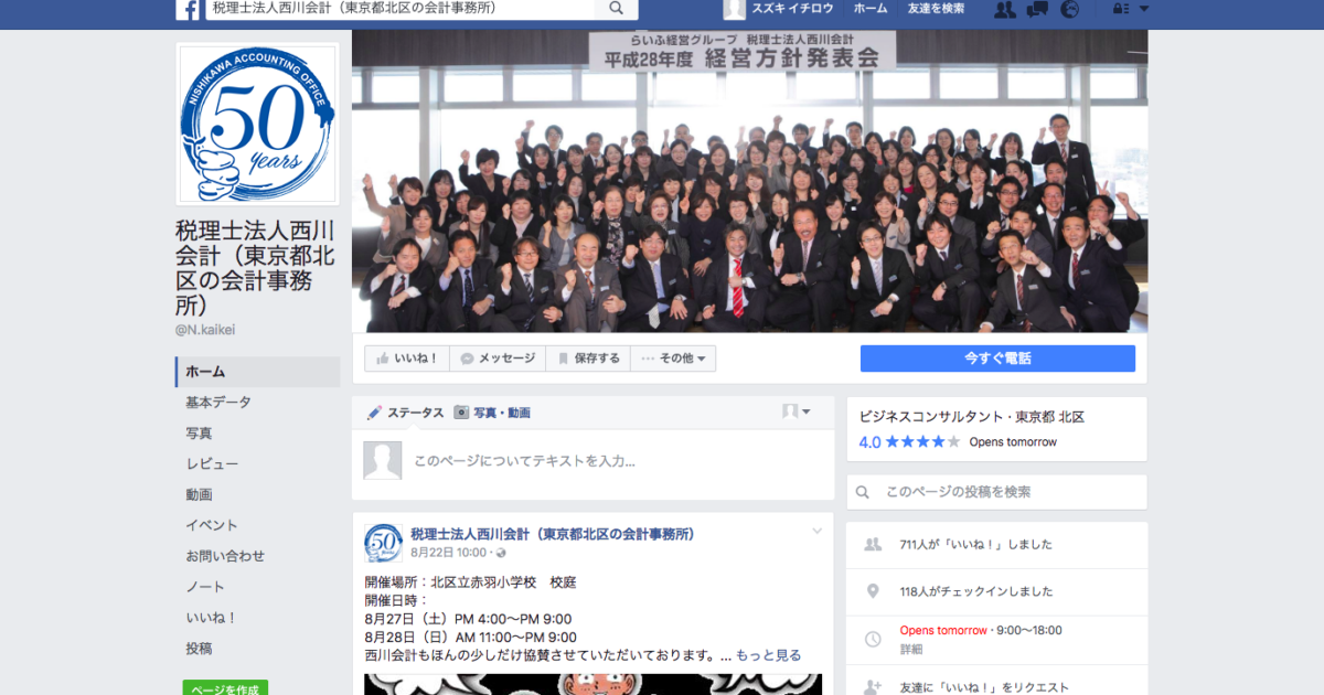 facebook 税理士法人西川会計