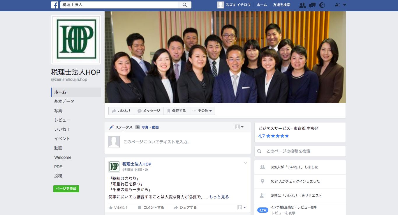 facebook 税理士法人HOP