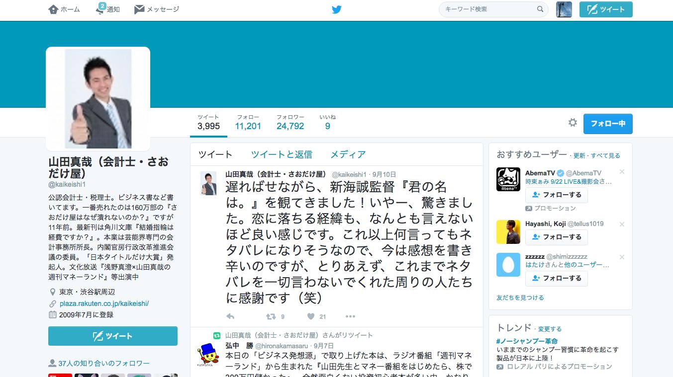 twitter 山田真哉(会計士・さおだけ屋)