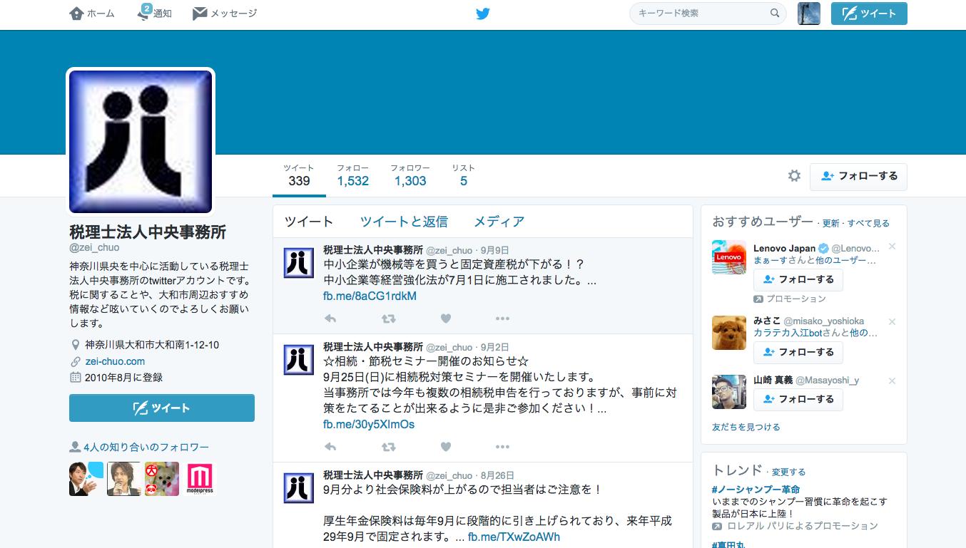 twitter 税理士法人中央事務所