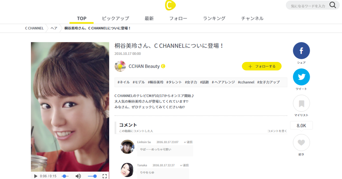 C CHANNEL(桐谷美玲)