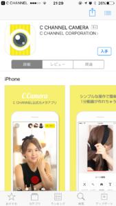 C CHANNEL CAMERAアプリ